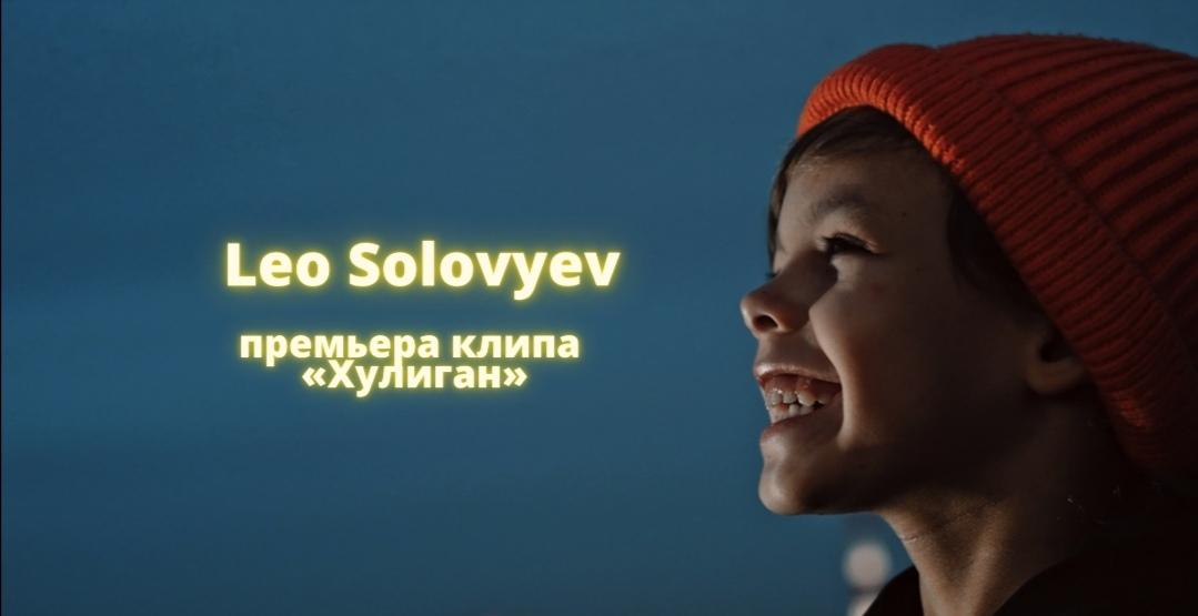 Пресс-релиз: Мировой рекордсмен, самый молодой певец в мире Leo Solovyev выпустил клип на свою песню «Хулиган»